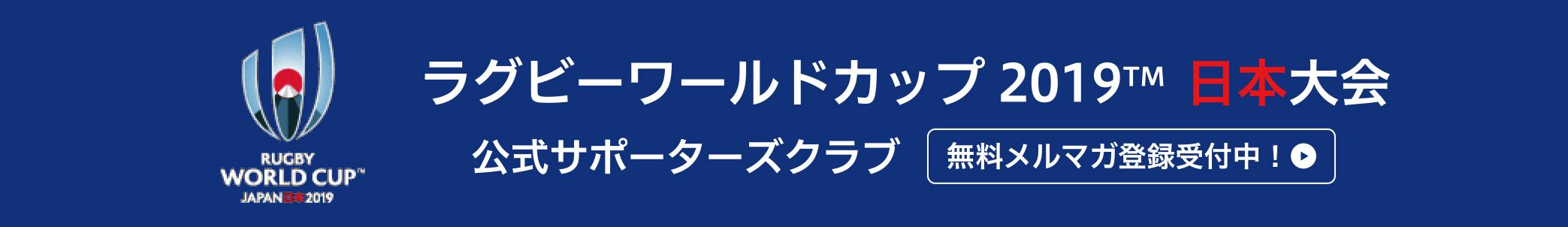 ラグビーワールドカップ 2019 日本大会